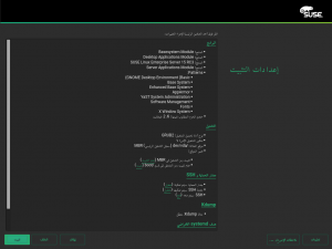 The installer summary in Arabic